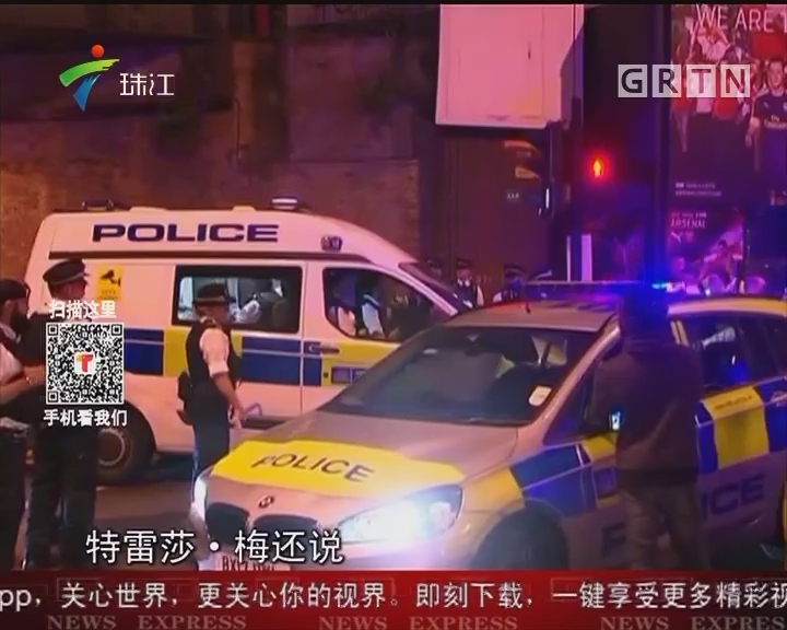 伦敦货车冲撞人群事件已致1人死亡