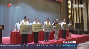 广东:提高社区矫正质量 确保社区矫正安全稳定