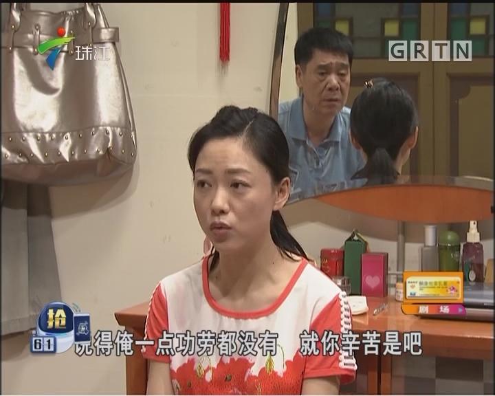 [2017-06-25]外来媳妇本地郎:离婚百问(下)
