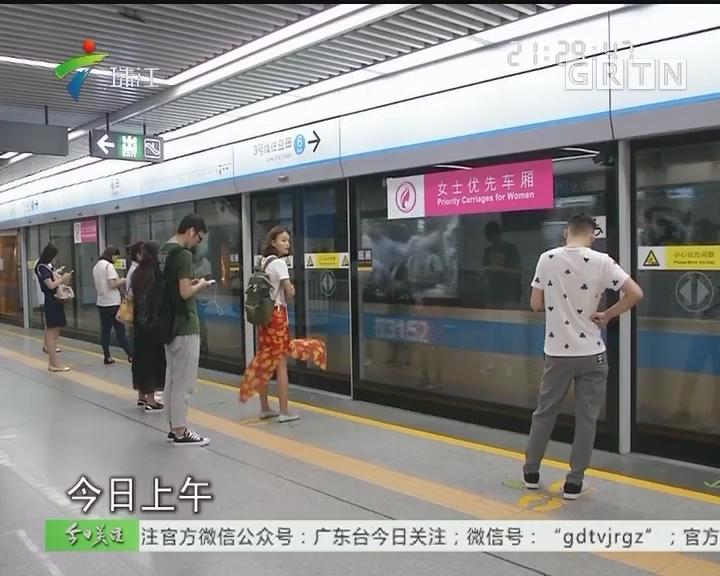 深圳地铁今起试行女士优先车厢