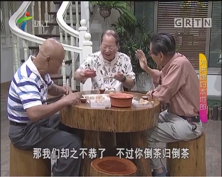 [2017-06-17]外来媳妇本地郎:一把紫砂壶(下)