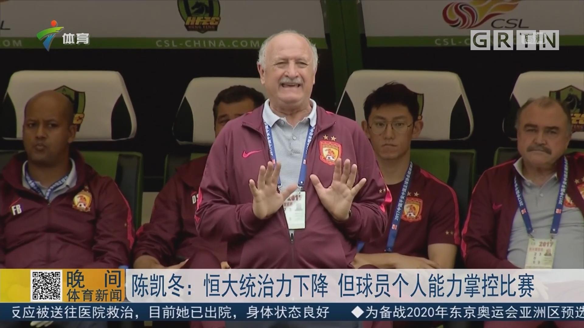 陈凯冬:恒大统治力下降 但球员个人能力掌控比赛