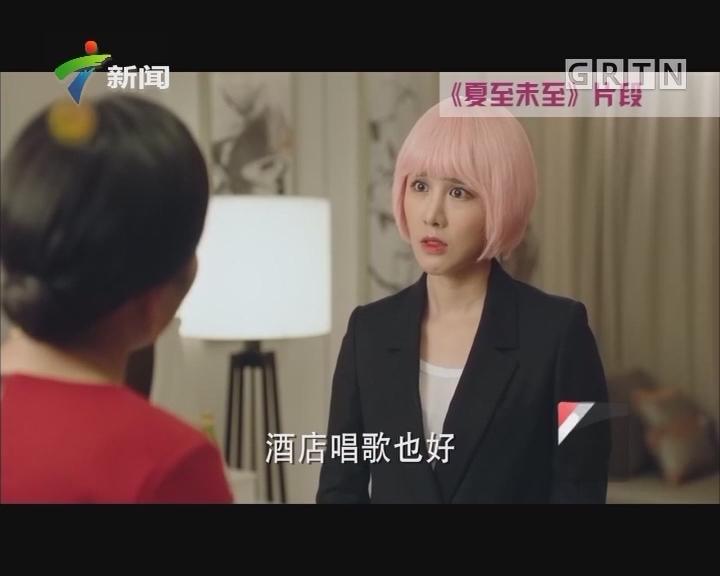 """《夏至未至》演出娱乐圈""""潜规则""""主演遭遇惹观众心疼"""