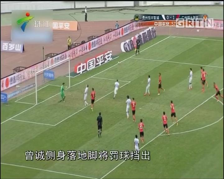 中超:广州恒大做客两球完胜恒丰智诚