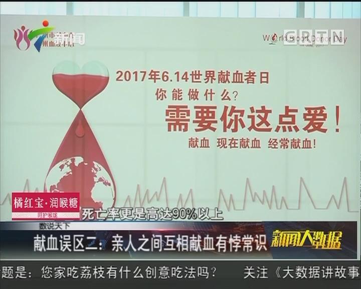 世界献血日:去年广东省125万人次献血 献血量全国第一