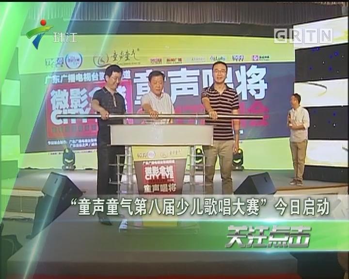 """""""童声童气第八届少儿歌唱大赛""""今日启动"""