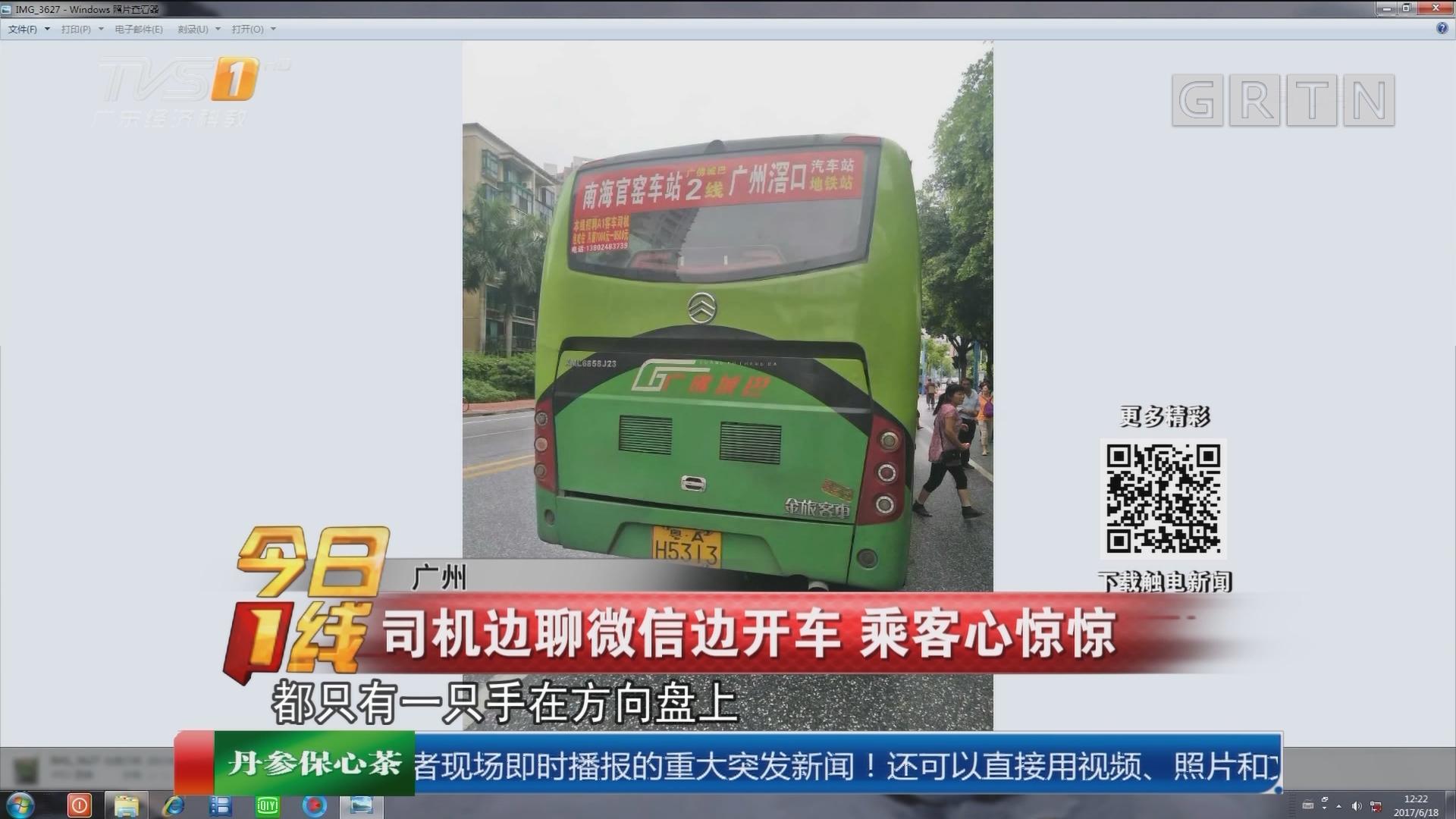 广州:司机边聊微信边开车 乘客心惊惊
