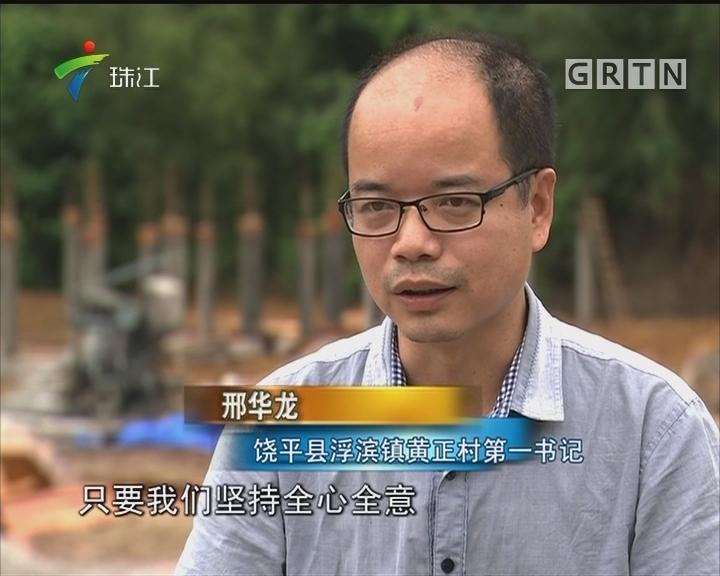 """饶平黄正村""""第一书记""""精准扶贫在路上"""