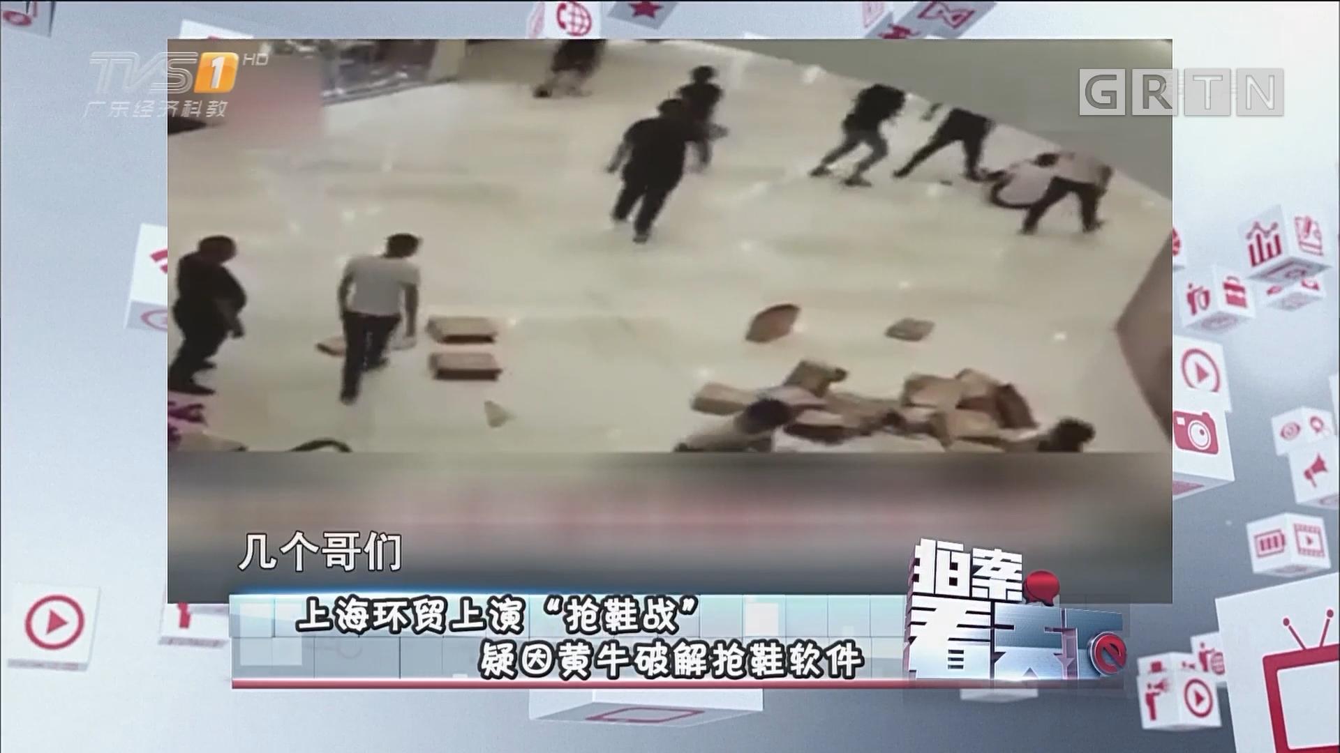 """[HD][2017-06-29]拍案看天下:上海环贸上演""""抢鞋战"""" 疑因黄牛破解抢鞋软件"""