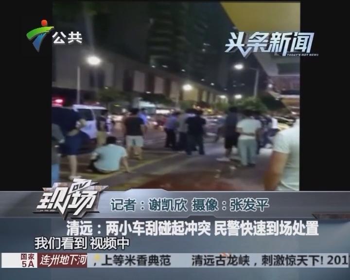 清远:两小车刮碰起冲突 民警快速到场处理