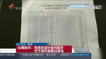 汕尾陆丰:危房改造补助问题多 村干部作假雁过拔毛