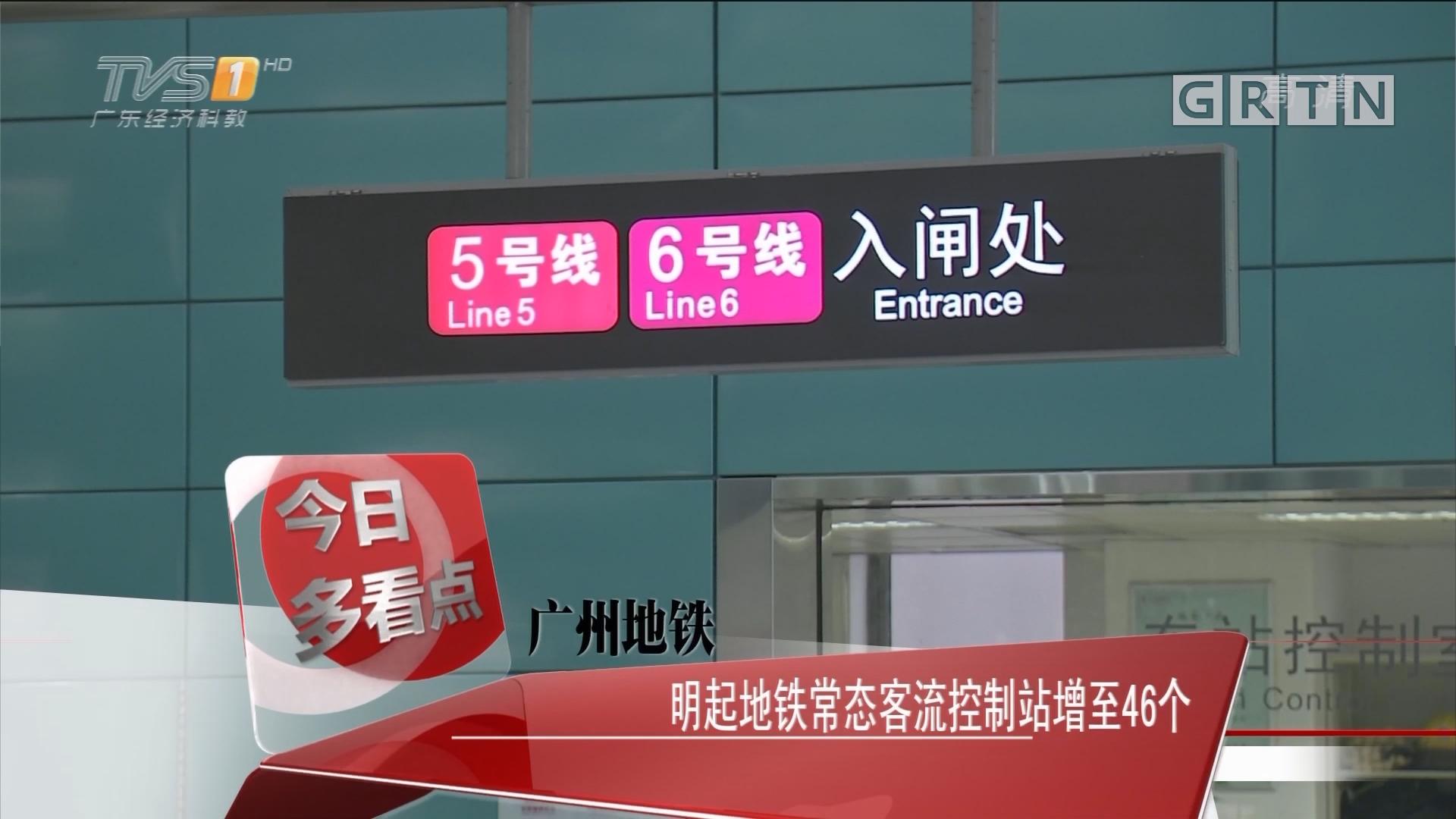 广州地铁:明起地铁常态客流控制站增至46个