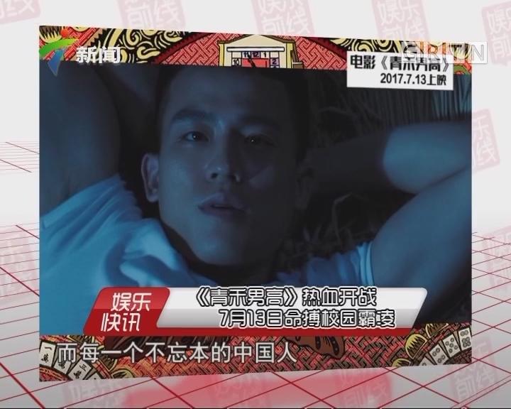 《青禾男高》热血开战 7月13日命搏校园霸凌