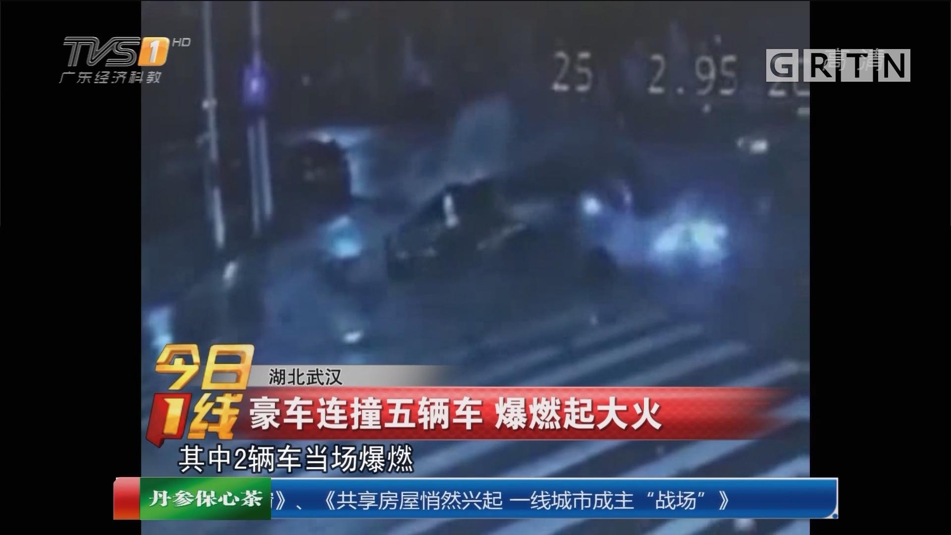湖北武汉:豪车连撞五辆车 爆燃起大火