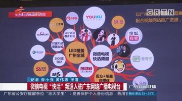 """微信电视""""快活""""频道入驻广东网络广播电视台"""