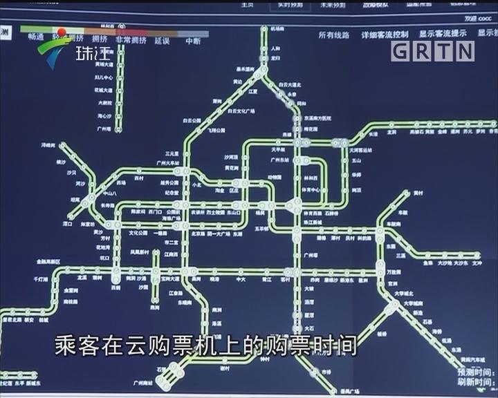 """广州地铁二十年搭建广州""""大动脉"""""""