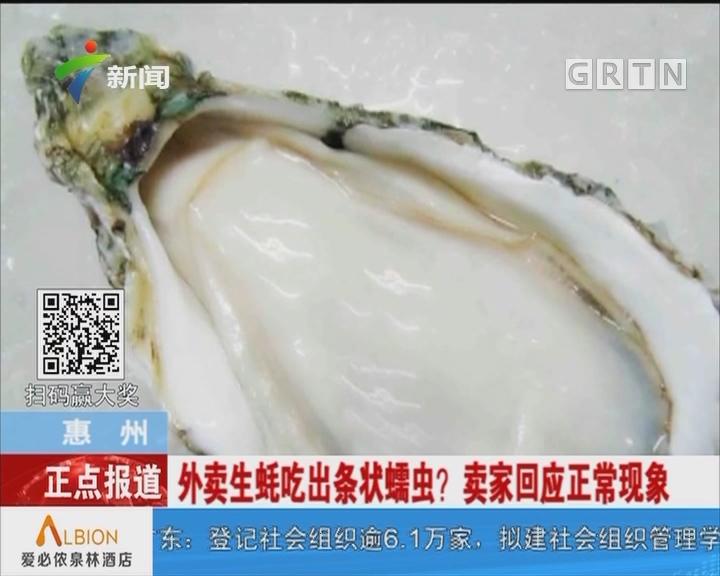 惠州:外卖生蚝吃出条状蠕虫?卖家回应正常现象