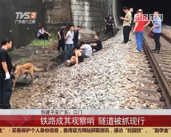 """创建平安广东:江门 """"独行大盗""""狡猾谨慎 终难逃法网"""