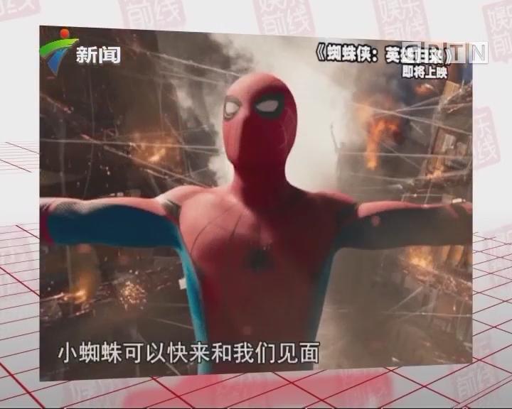 电影《蜘蛛侠:英雄归来》开启全球巡回快闪