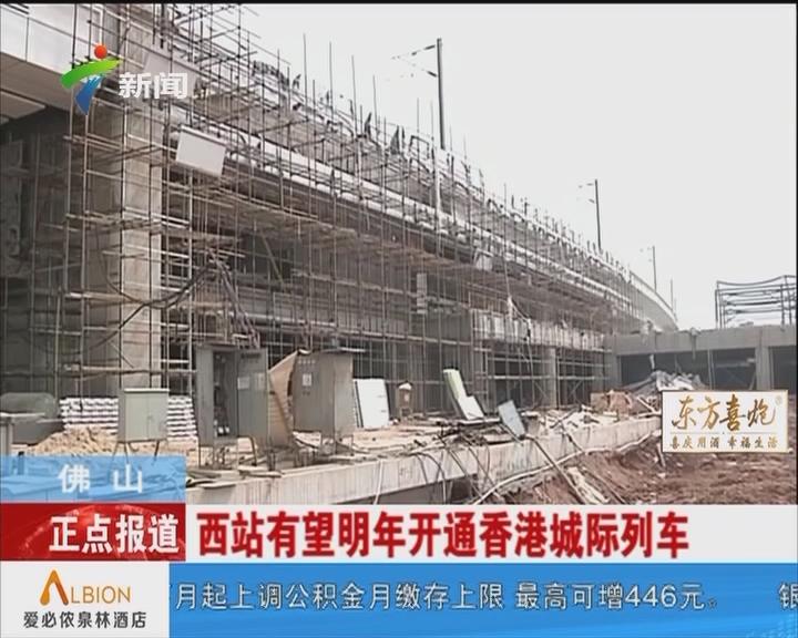 佛山:西站有望明年开通香港城际列车