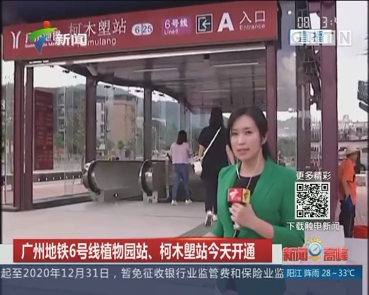 广州地铁6号线植物园站、柯木塱站站今天开通
