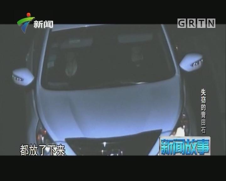 [2017-06-02]新闻故事:失窃的青田石