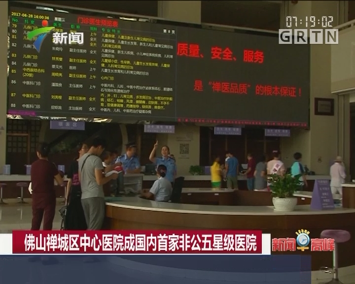 佛山禅城区中心医院成国内首家非公五星级医院