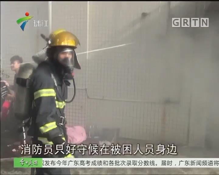 番禺:民房起火13人被困 消防成功营救