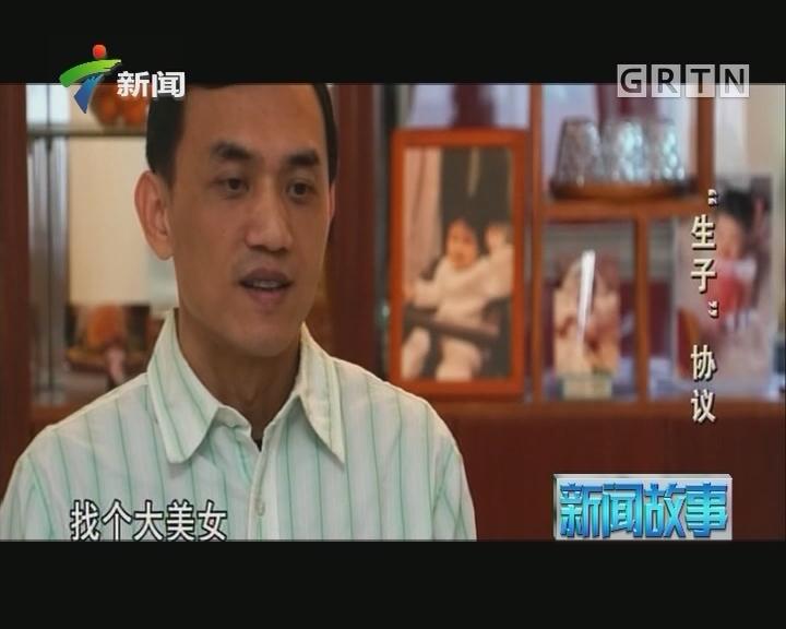 """[2017-06-29]新闻故事:""""生子""""协议"""