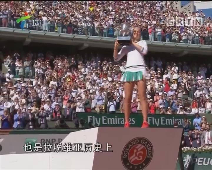法网:首位非种子夺女单球手夺冠
