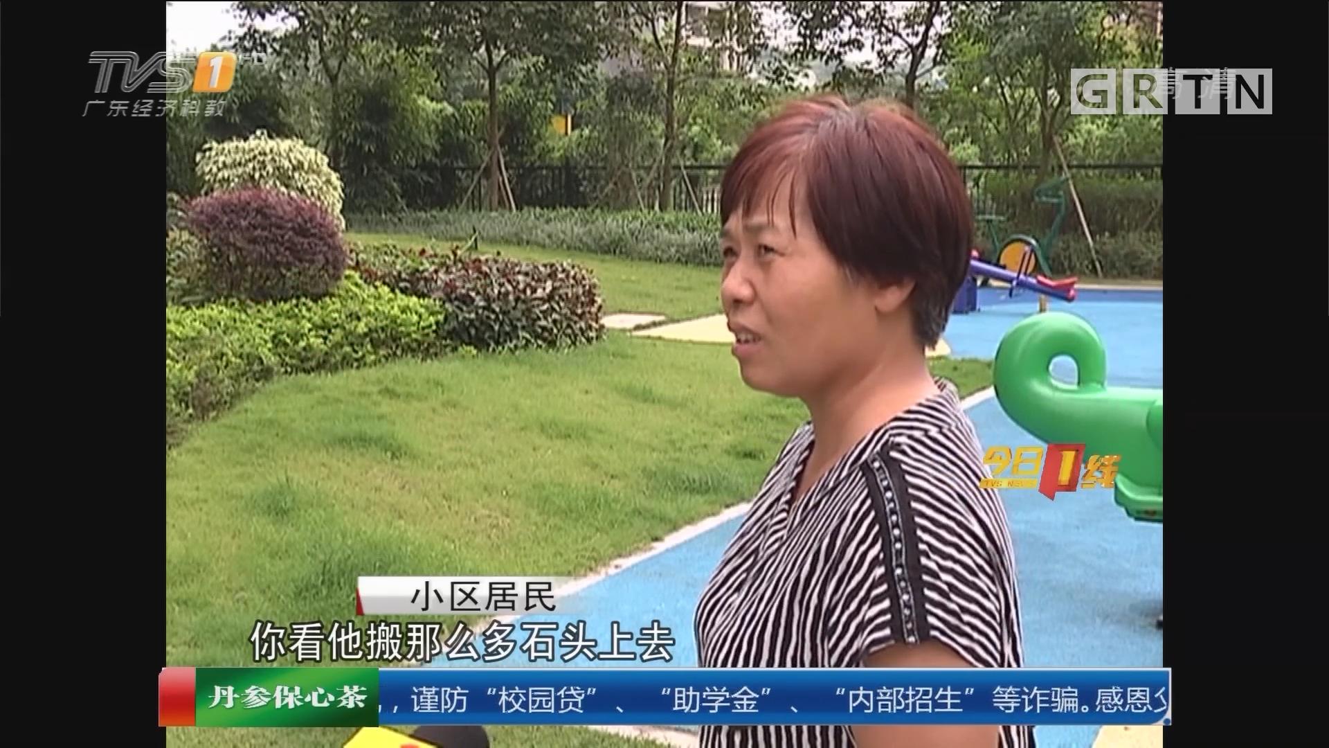 广州:小区花园塌陷现大坑 居民忧心安全