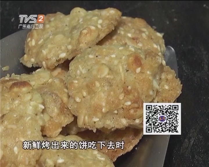 舌尖上的非遗:成珠小凤饼的保鲜之道