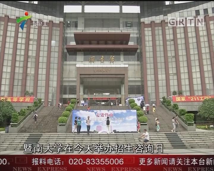 暨大今年广东招生预计突破2300人