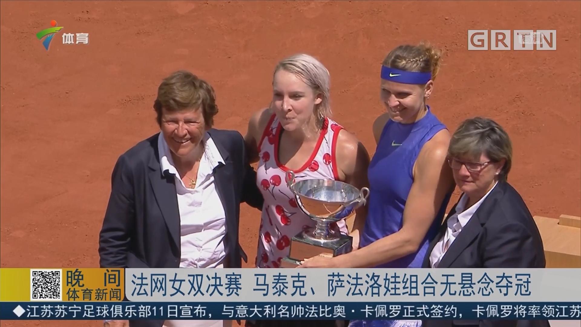 法网女双决赛 马泰克、萨法洛娃组合无悬念夺冠