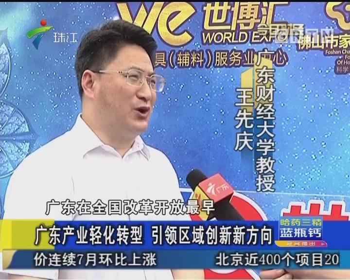 广东产业轻化转型 引领区域创新新方向