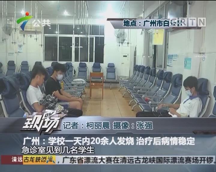 广州:学校一天内20余人发烧 治疗后病情稳定