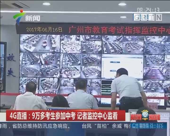 4G直播:9万多考生参加中考 记者监控中心监看