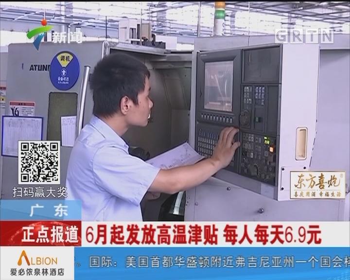 广东:6月起发放高温津贴 每人每天6.9元
