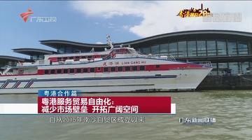 粤港服务贸易自由化:减少市场壁垒 开拓广阔空间