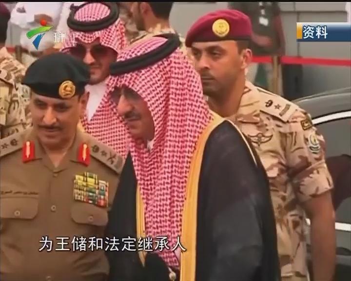 沙特国王萨勒曼废除王储 任命自己儿子接替