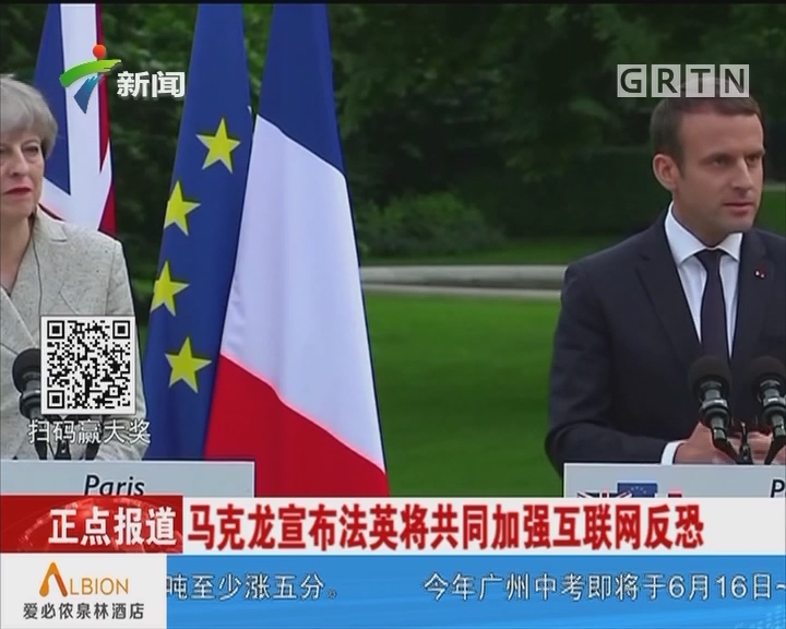 马克龙宣布法英将共同加强互联网反恐