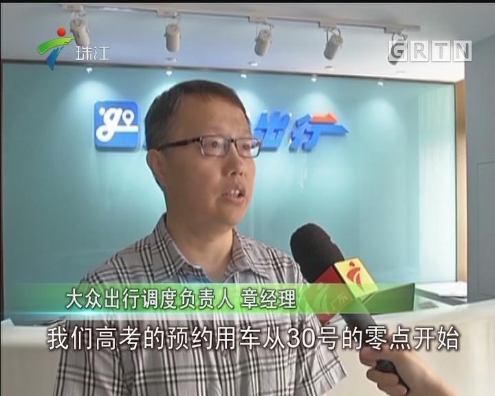 """上海:高考在即 家长预约出租车也要选""""吉号"""""""