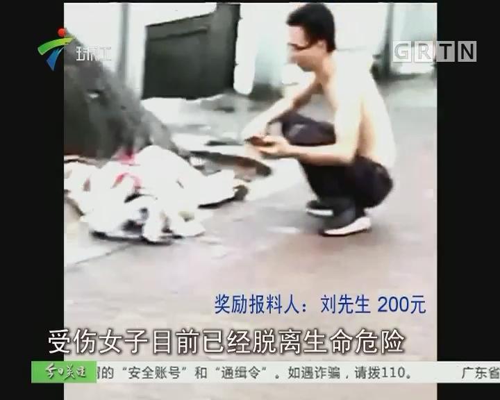 中山:女子被当街砍伤 家公竟是嫌疑人