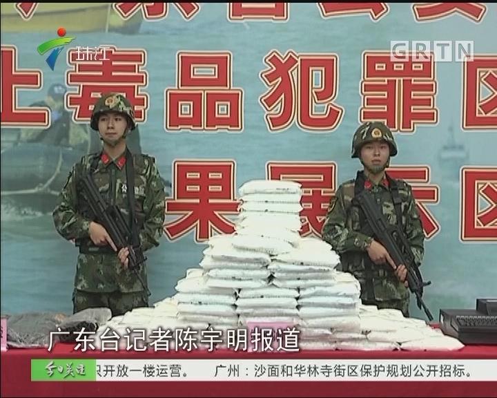 广东:警方重拳打击跨国贩毒链条 缴毒640公斤