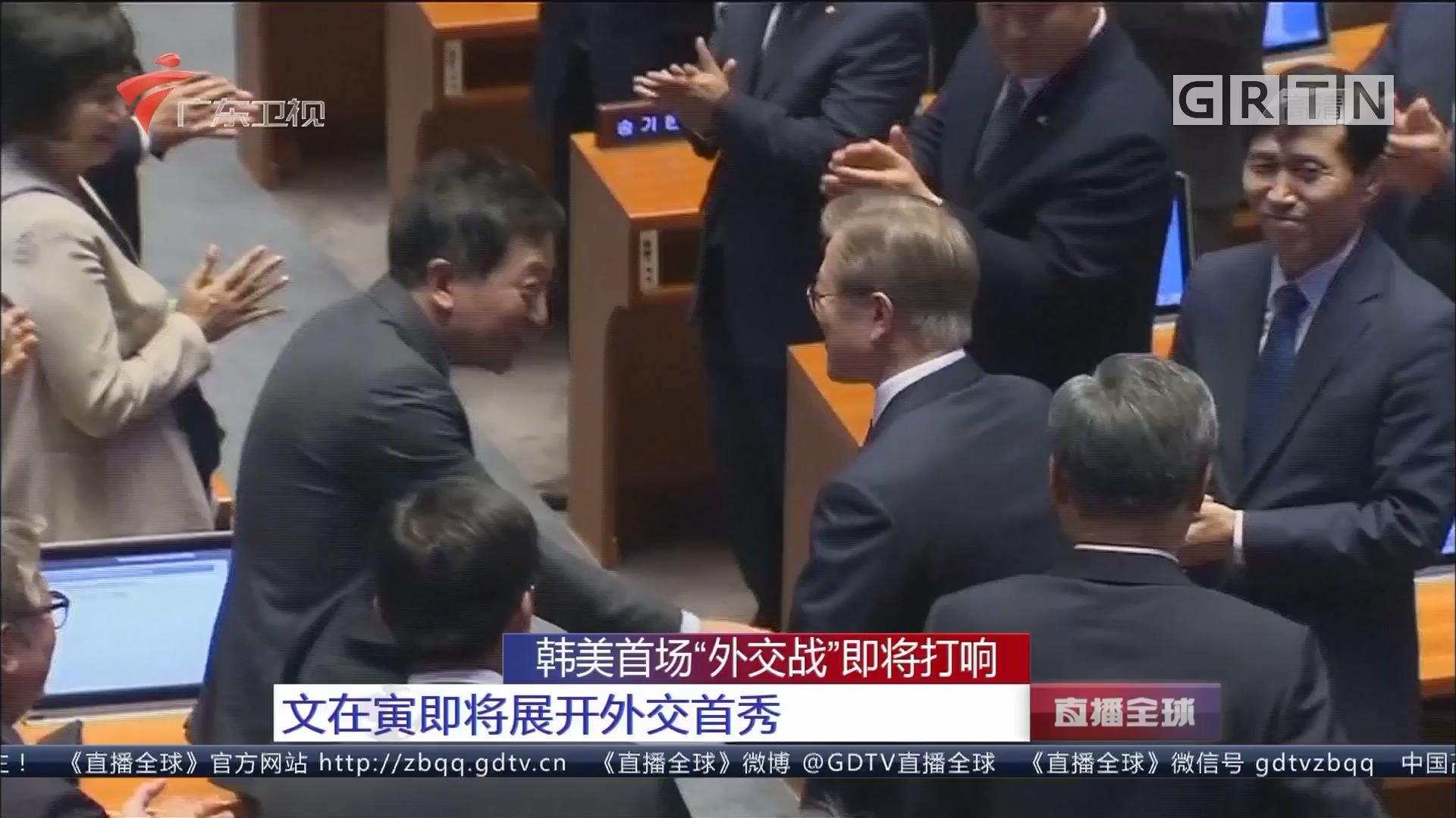 """韩美首场""""外交战""""即将打响 文在寅即将展开外交首秀"""
