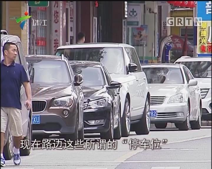 """广州:""""李鬼""""停车位 专坑外地司机"""