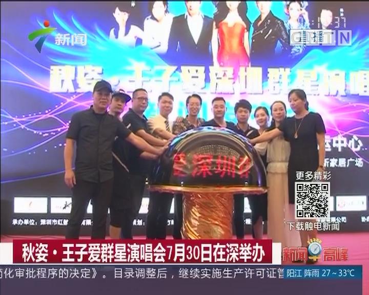 秋姿·王子爱群星演唱会7月30日在深举办