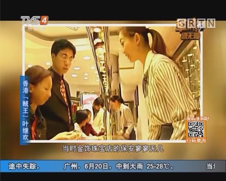 """[2017-06-19]军晴剧无霸:军晴大揭秘:香港""""贼王""""叶继欢"""
