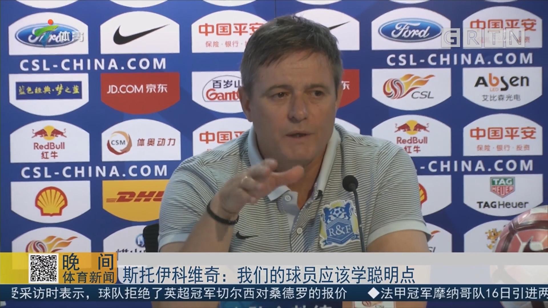 斯托伊科维奇:我们的球员应该学聪明点