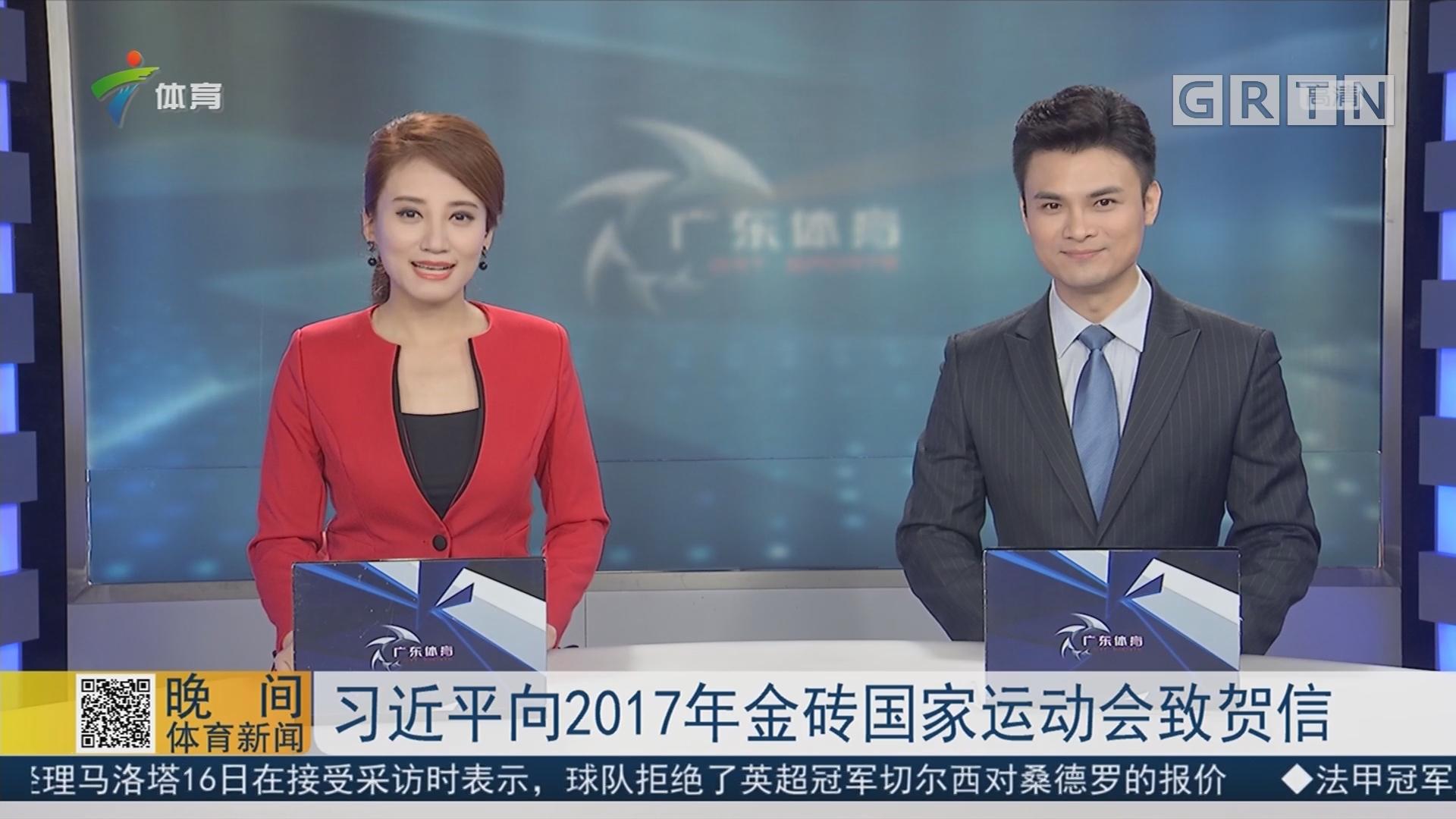 习近平向2017年金砖国家运动会致贺信